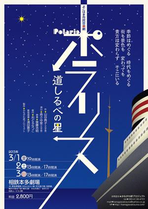 「ポラリス~道しるべの星」サイト情報更新